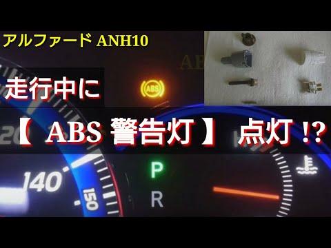 アルファード10系 ANH10  走行中にABS警告灯が点灯!ブレーキスイッチ交換【メンテナンス】