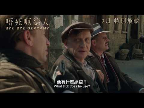 唔死呃德人 (Bye Bye Germany)電影預告