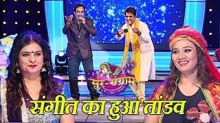 संगीत का हुआ ताण्डव - Sur Sangram 3 EP 21(Part -1) भोजपुरी गीत Popular Bhojpuri Show