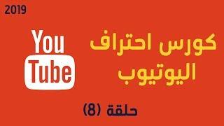 اهم 11 نصيحة لليوتيوب للحصول علي قناة ناجحة | نصائح ذهبية (2019)