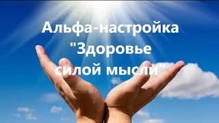 Альфа-настройка «Здоровье силой мысли» Ирины Белозерской.