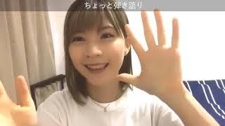 髙橋菜月 SHOWROOM https://www.showroom-live.com/room/profile?room_id=205991 公式チャンネル ...