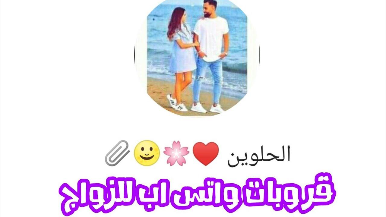 قروبات واتس اب بنات للزواج والتعارف أقوى قروبات الواتس العربية Youtube