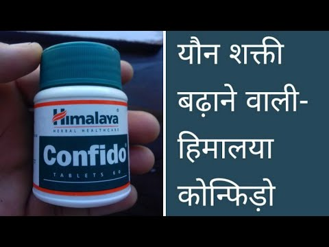 Uses of Himalaya Confido Tablet | How to Use Himalaya Confido Tablet