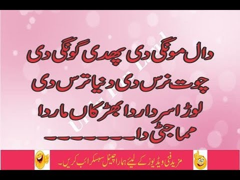 Funny urdu poetry in urdu font sexual health