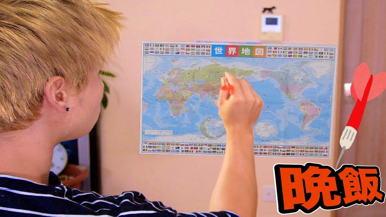 世界地図ダーツが刺さった国の飯を作るホイ!!【晩飯】 PDS