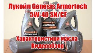 Моторное масло Лукойл Genesis Armortech 5W-40 SN/CF. Характеристики масла Lukoil. Видеообзор