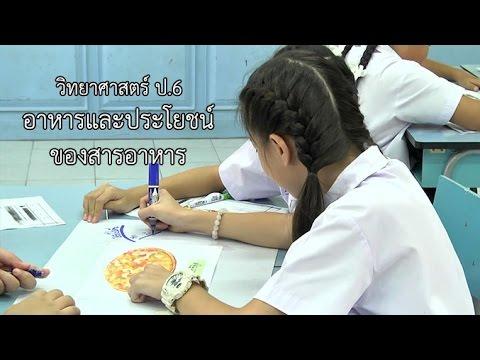 วิทยาศาสตร์ ป.6 อาหารและประโยชน์ของสารอาหาร ครูมลฤดี นิลนิตย์