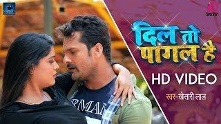#Video - दिल तो पागल है - Dil To Pagal Hai - #Khesari Lal Yadav , Kanak Pandey का Bhojpuri Song