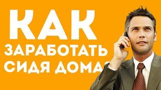 Заработок в интернете 1000 руб в день стабильно сидя дома без вложений описание работы