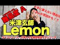 【歌い方】Lemon / 米津玄師 (難易度A)【歌が上手くなる歌唱分析シリーズ】