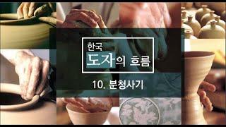 [한국 도자의 흐름 10] 분청사기 편