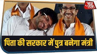 पिता Uddhav की सरकार में पुत्र Aditya Thackeray बनेंगे मंत्री, मां Rashmi Thackeray भी रहेंगी मौजूद