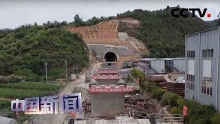"""[中国新闻] 中老铁路:""""咽口""""隧道贯通 全线明年通车   CCTV中文国际"""