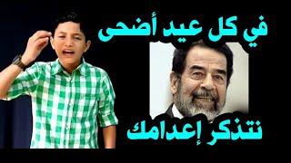 في كل عيد أضحى تفتح مواجعنا برحيلك يا صدام !!