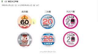 【都営地下鉄でも実施】浅草線・三田線・大江戸線の周年を記念してヘッドマーク車両を運行&記念乗車券・グッズ発売について