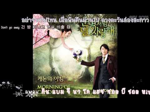 [Karaoke+Thaisub]Morning Of Canon - Baek Ah Yeon [Fated To Love You OST]
