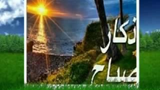 أذكار الصباح azkar alsabah wal masaa زکری سپیدە و ئیڤارا