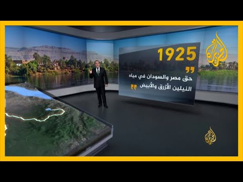 نهر النيل.. اتفاقيات ومعاهدات مائية  - نشر قبل 2 ساعة