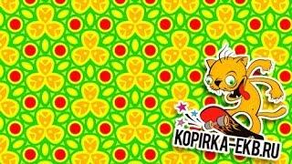 Как создать уникальный орнамент методом калейдоскопа? | Видеоуроки kopirka-ekb.ru