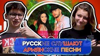 Download РЕАКЦИЯ НА ПЕСНЮ AMARA   CHRISTINA YEGHOYAN feat GOR HAKOBYAN - Amar a Mp3 and Videos