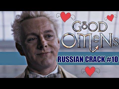 GOOD OMENS/БЛАГИЕ ЗНАМЕНИЯ (RUSSIAN CRACK #10)