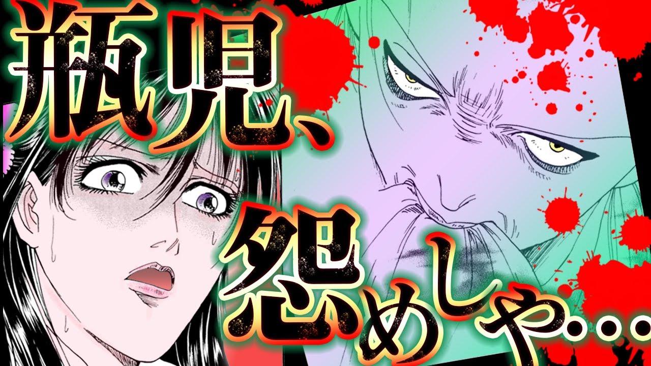 【漫画 金瓶梅53話3/3】憎い…サイコパス瓶児!執念の報復!