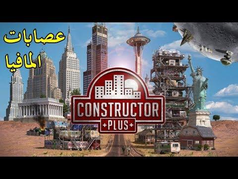 تجربة لعبة - Constructor Plus ^_^