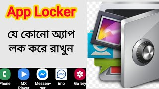 Android app locker bangla | How to any apps lock on your Android Mobile screenshot 2