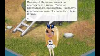 ♪ Plunge in games - 2 выпуск. Натали - Давай со мной за звёздами.  ♪