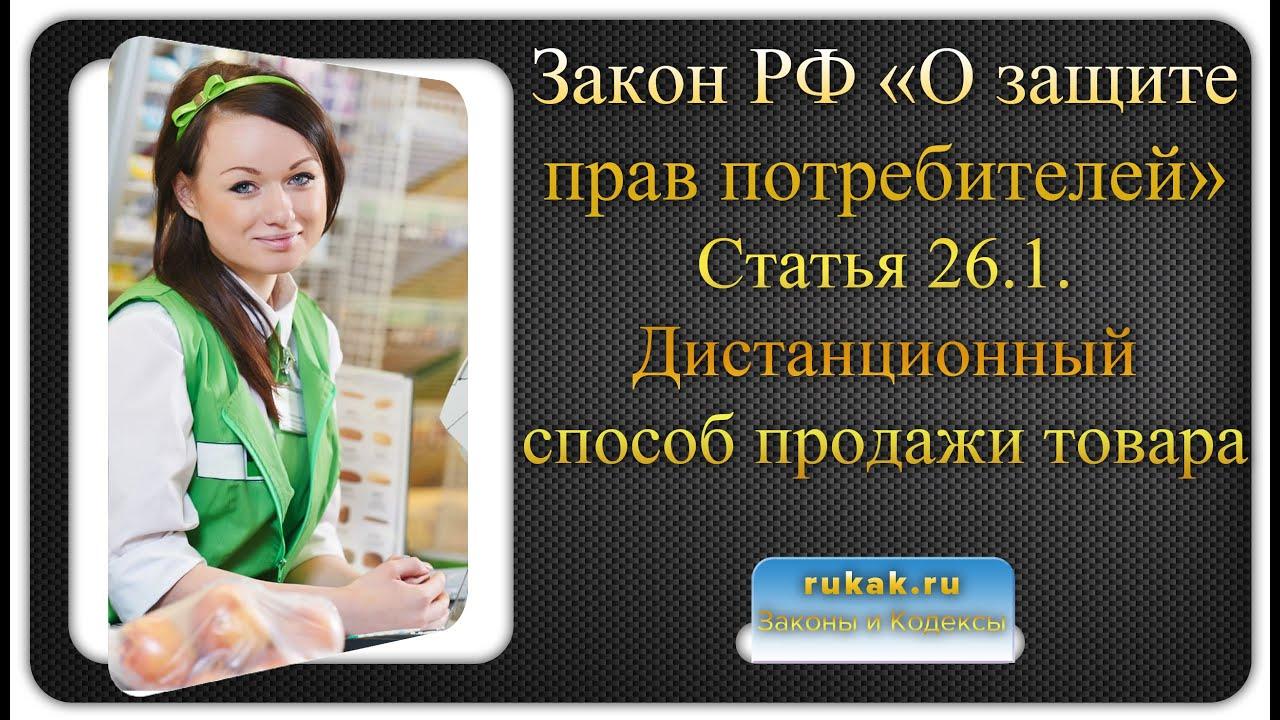 закону о защите прав потребителей статья 26.1