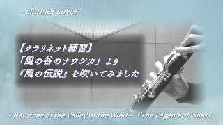 2020.01.08_クラリネット練習 「風の谷のナウシカ」より『風の伝説』を練習しました。 12月に練習して録音したのですが、 口がかなりばてていて...