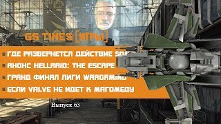 GS Times [ИГРЫ] #63. Если Valve не идет к Магомеду (игровые новости)