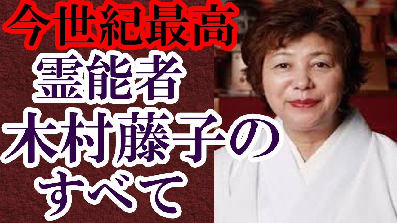 鑑定 木村 ふじこ