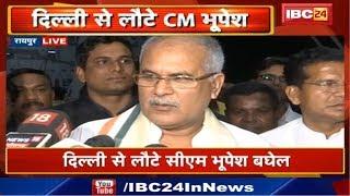 Delhi से लौटे CM Bhupesh Baghel | कहा Rahul Gandhi से इन विषयों पर हुई चर्चा