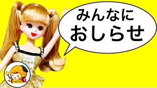 リカちゃん ケリー ミキちゃんマキちゃん みんなにお知らせ★ ここちゃんとなっちゃんでyoutube動画を作っていくよ❤ここなっちゃん