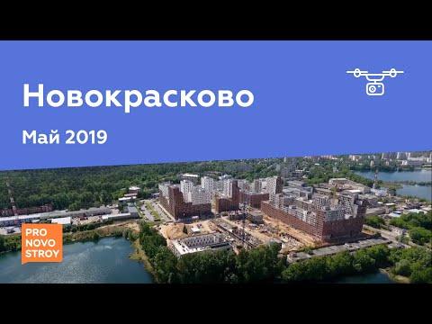 """ЖК """"Новокрасково"""" [Ход строительства от 22.05.2019]"""