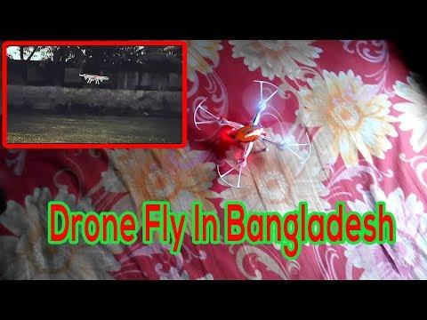 Drone Fly In Bangladesh  (বাংলাদেশে ড্রোন ওড়ানো)