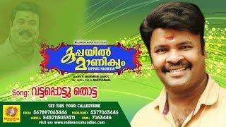 Vatta Pottu Thotta Penne | Kuppayil Manikyam | Latest Malayalam Folk Songs  2018 | Manithamara