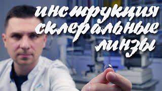 Склеральные контактные линзы инструкция