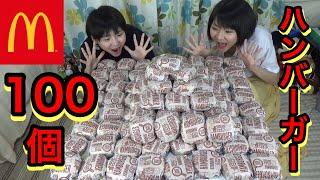 100円って本当に有難いなぁ。 ▽マクドナルド公式HP http://www.mcdonalds.co.jp/ #大食い#はらぺこツインズ#マクドナルド 月・水・金の21時に更新!...