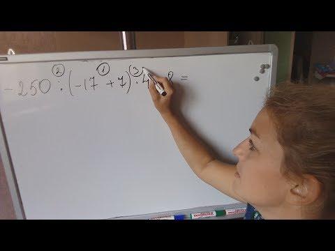 Отрицательные числа . числа с разными знаками сложение /вычитание /умножение /деление