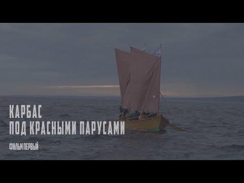 """1-ая серия, документальный фильм """"Карбас под красными парусами: стройка"""""""