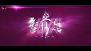 [Dubstep] Salamander 沙羅曼蛇 - Plastic Flower 塑膠花 (KIVΛ Remix)