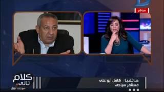 كلام تانى| اخر التطورات حول عودة السياحة الروسية وارتفاع سعر تأشيرة دخول مصر