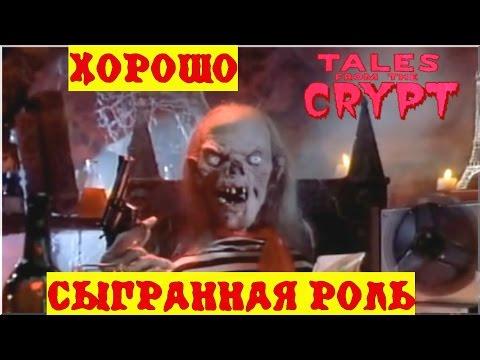Байки из Склепа - Хорошо Сыгранная Роль | 8 эпизод 5 сезон | Ужасы | HD 720p