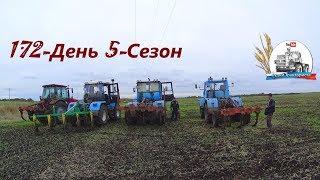 Пашем без отвалов 300 га, по дискованию на двух Т-150К, ХТЗ-17221 и МТЗ-2022. (172-День 5-Сезон)