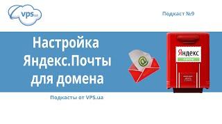 Як налаштувати Яндекс.Пошту для домену | VPS.ua