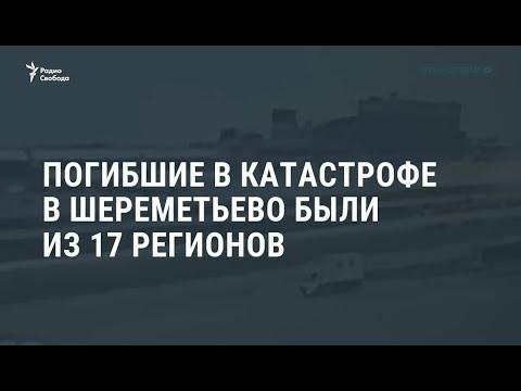 Погибшие в катастрофе были из 17 регионов / Новости