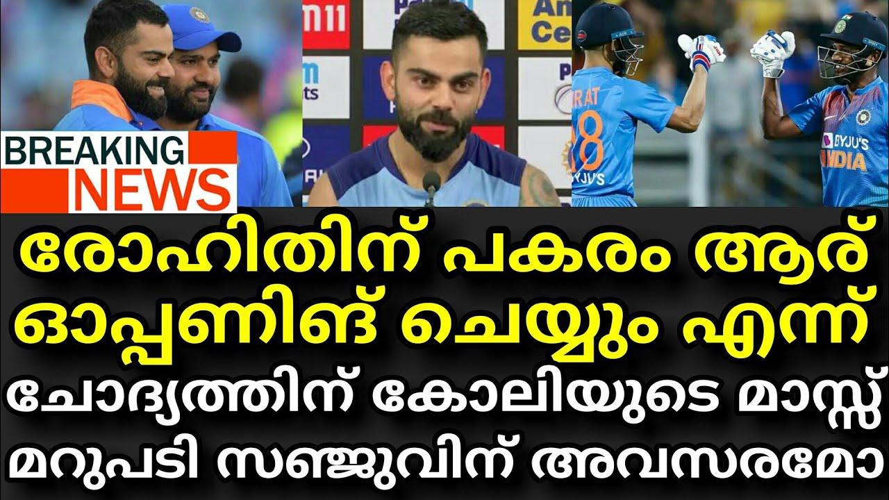 Virat Kohli About Rohit Sharma Replacement | Opening Batsman | Sanju Samson | Ind Vs Aus !!